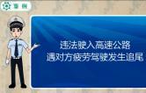 違法駛(shi)入高速公路遇對方疲勞(lao)駕駛(shi)追尾